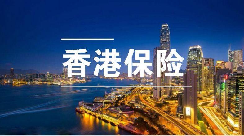 香港保险有哪些优点和缺陷?
